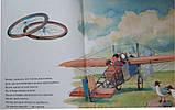 Детская книга Георг Юхансон: Мулле Мек делает самолёт Детям от 3 лет, фото 4