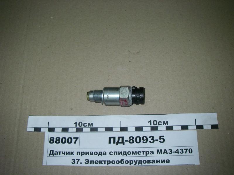Датчик привода спидометра МАЗ-4370 (импульсивный) (пр-во Беларусь) ПД-8093-5