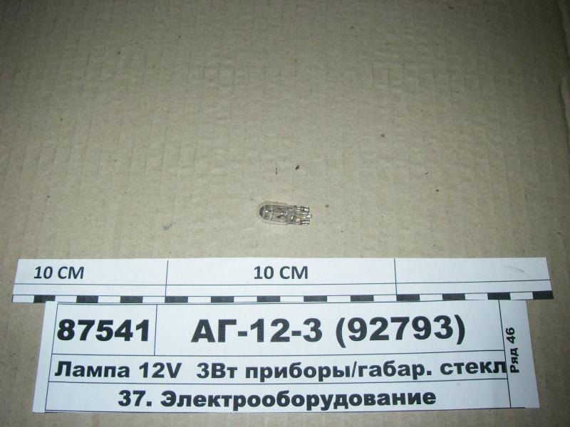 Лампа 12V  3Вт приборы/габар. стекл. цок W2.1x9.5d, W3W (ДИАЛУЧ) АГ-12-3 (92793)