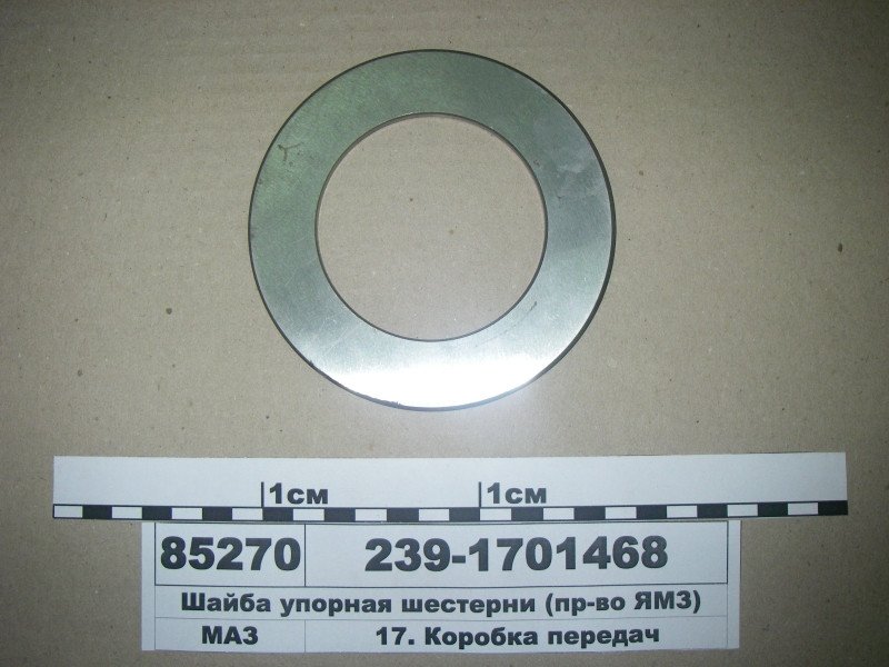 Шайба упорная шестерни (пр-во ЯМЗ) 239-1701468