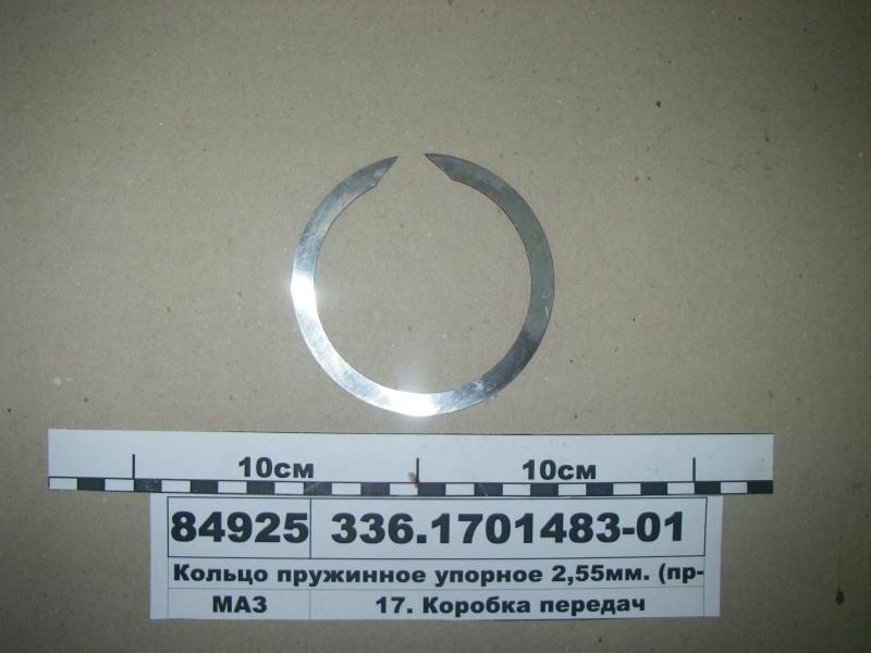 Кольцо пружинное упорное 2,55мм. (пр-во ЯМЗ) 336.1701483-01