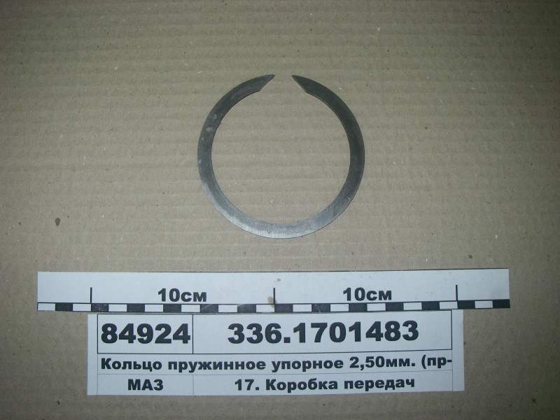 Кольцо пружинное упорное 2,50мм. (пр-во ЯМЗ) 336.1701483