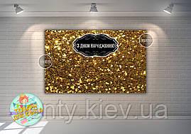 """Плакат 120х75см. в стилі """"Золотий гліттер з чорною рамкою"""" на День народження -"""