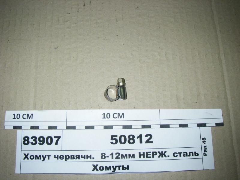 Хомут червячн.  8-12мм НЕРЖ. сталь (Диалуч) 50812