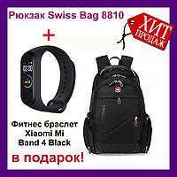 Городской швейцарский рюкзак SWISS BAG 8810 Черный + Фитнес браслет Xiaomi Mi Band 4 в подарок!
