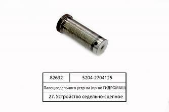 Палец седельного устр-ва (пр-во ГИДРОМАШ) 5204-2704125