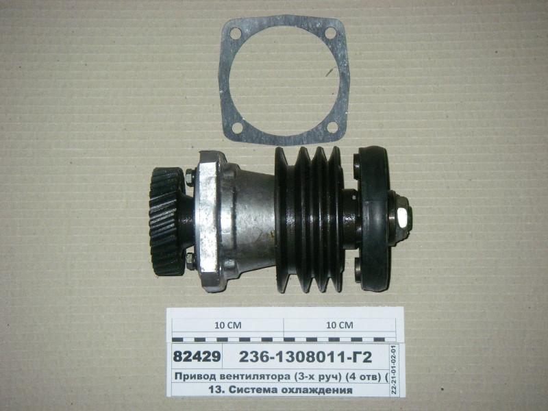 Привод вентилятора (3-х руч) (4 отв) (Украина) 236-1308011-Г2