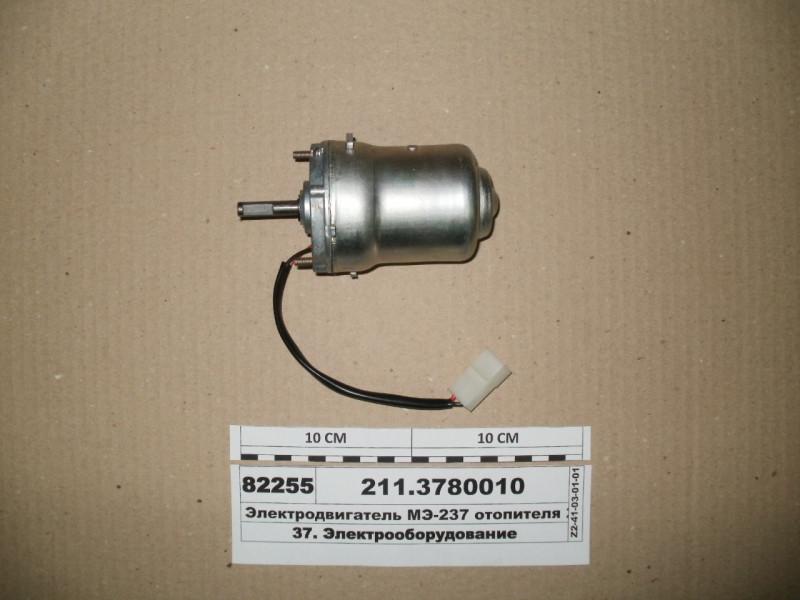 Электродвигатель МЭ-237 отопителя 24В/25Вт (Владимир) 211.3780010