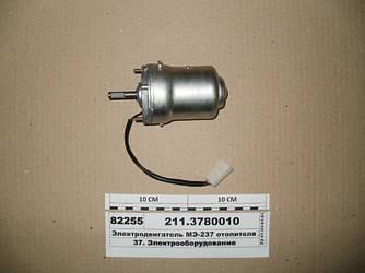 Електродвигун МЕ-237 обігрівача 24В/25Вт (Володимир) 211.3780010