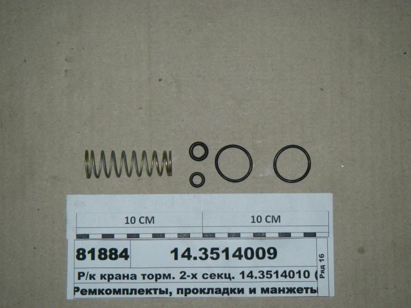 Р/к крана торм. 2-х секц. ГТК 14.3514010 (ПААЗ) 14.3514009
