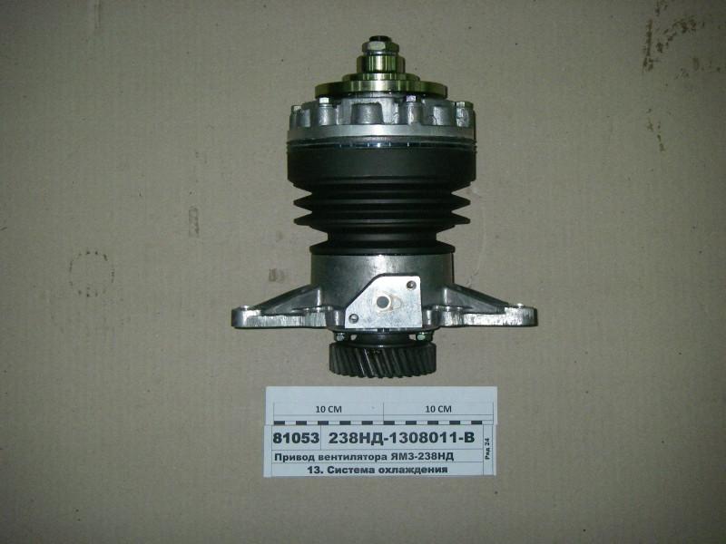 Привод вентилятора ЯМЗ-238НД (пр-во ЯМЗ) 238НД-1308011-В2