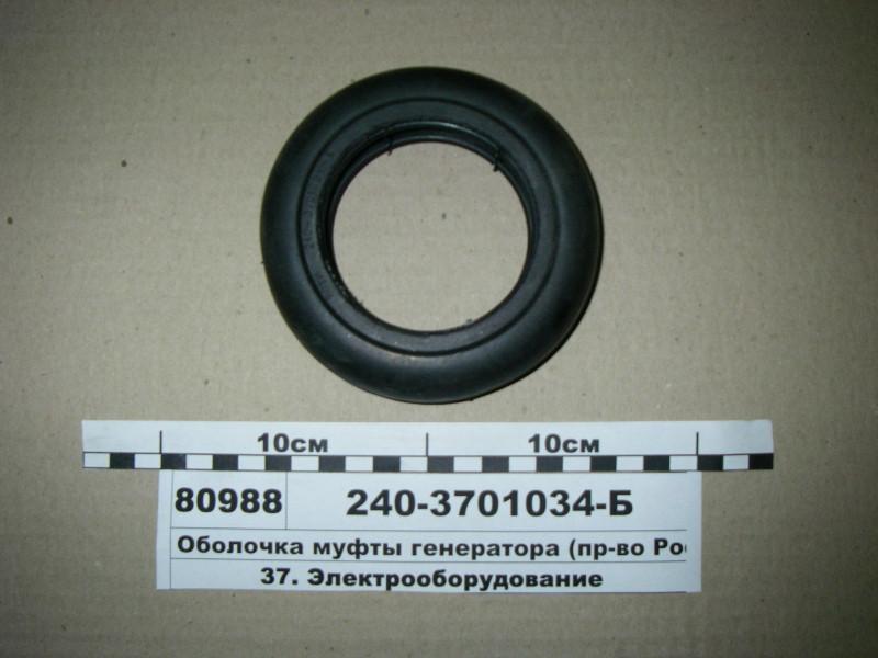 Оболонка муфти генератора (пр-во Росія) 240-3701034-Б