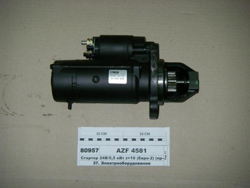 Стартер 24В/5,5 кВт z=10 (Євро-2) (Іскра, Словенія) AZF 4581