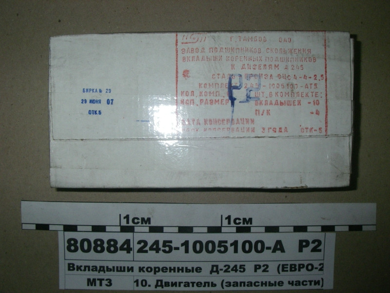 Вкладыши коренные Д-245 Р2 (СТ-ОБР) (пр-во Тамбов) 245-1005100-АТБ  Р2
