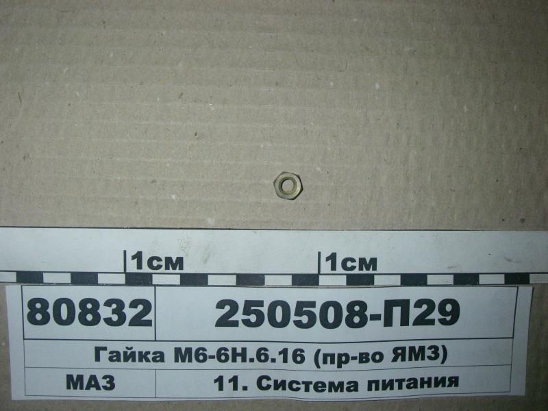 Гайка М6-6Н.6.16 (пр-во ЯМЗ) 250508-П29