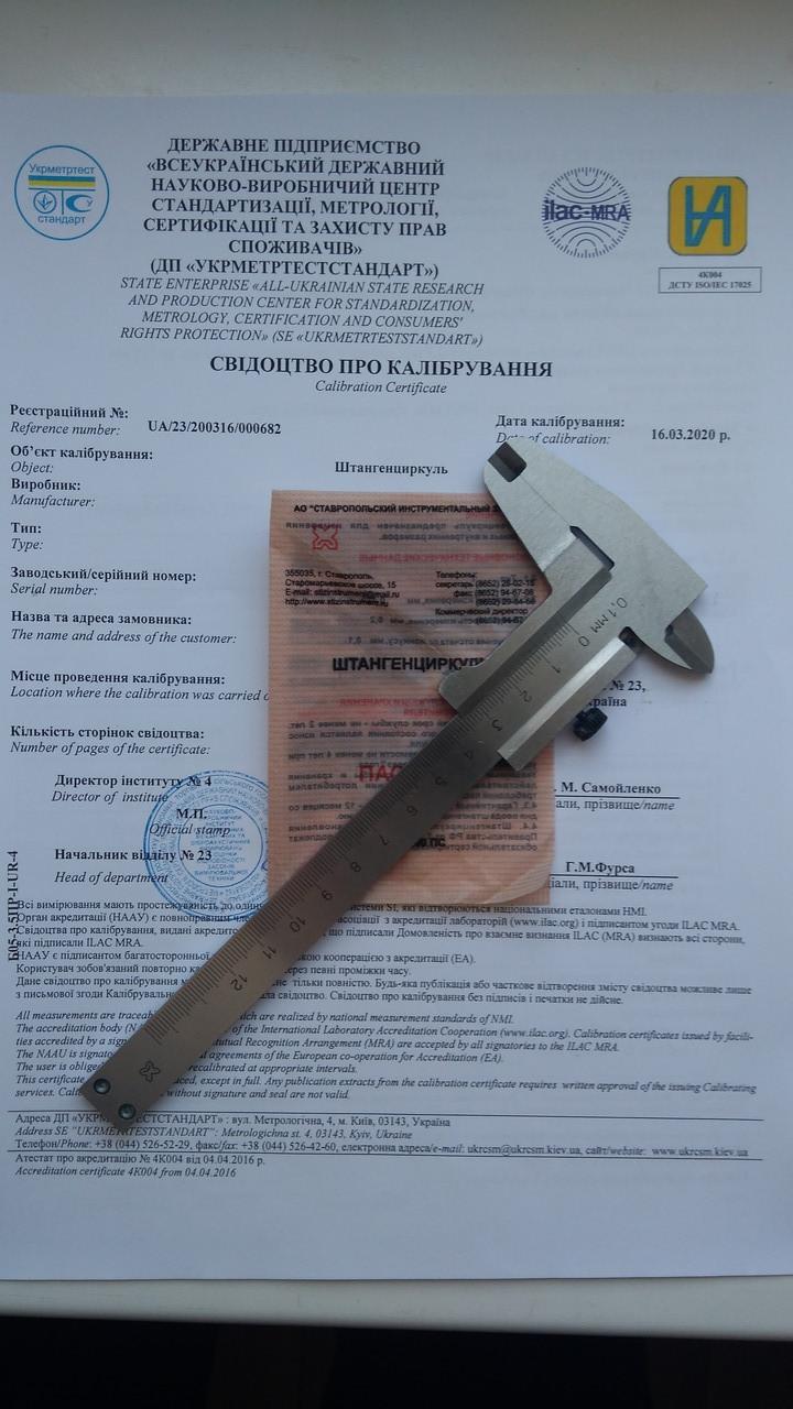 Штангенциркуль ШЦ -1-125   ,возможна калибровка в УкрЦСМ.