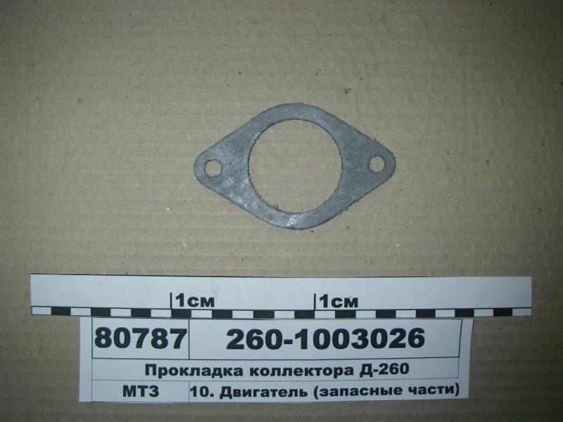 Прокладка коллектора Д-260 (пр-во ММЗ) 260-1003026