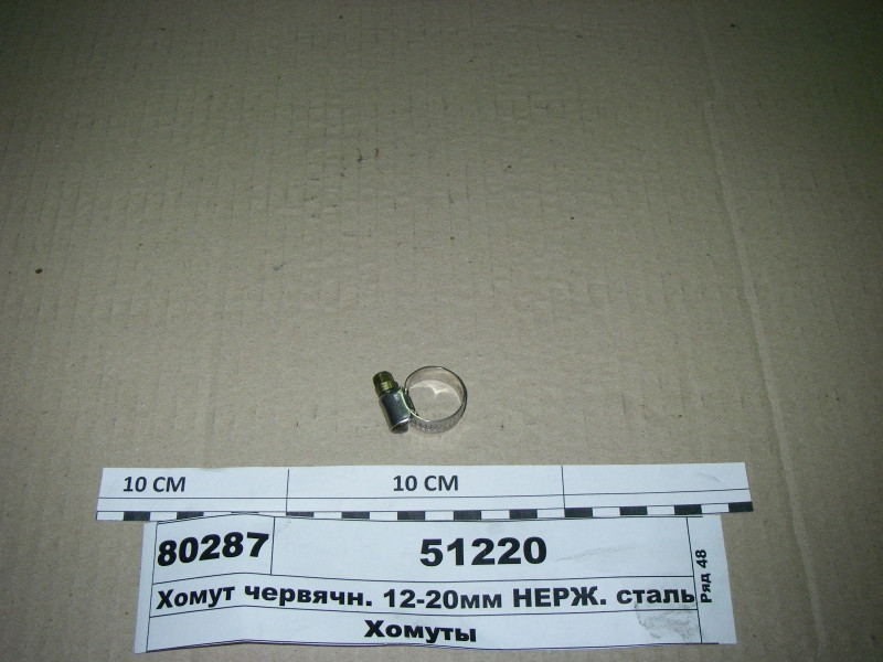 Хомут червячн. 12-20мм НЕРЖ. сталь (Диалуч) 51220