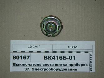 Выключатель света щитка приборов с регулятором яркости (пр-во ЛЭТЗ) ВК-416Б-01