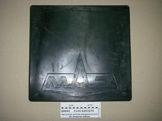 Брызговик нижний передний резиновый (пр-во Россия) 5336-8403276