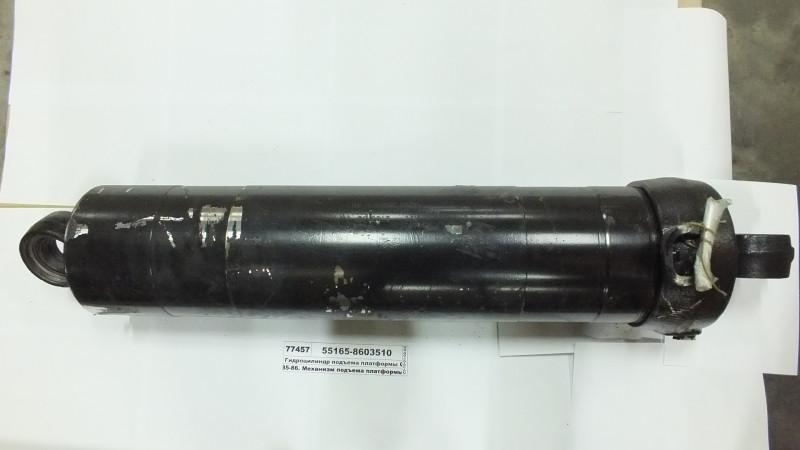 Гидроцилиндр подъема платформы Q-20 т. (пр-во ГИДРОМАШ) 55165-8603510