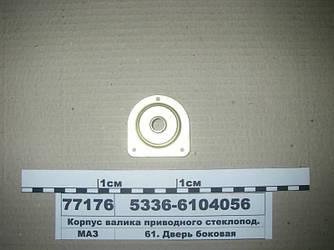 Корпус валика приводного стеклопод. 5336-6104056