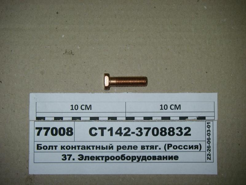 Болт контактный медный реле втяг. (СТМ S.I.L.A.) СТ142-3708832