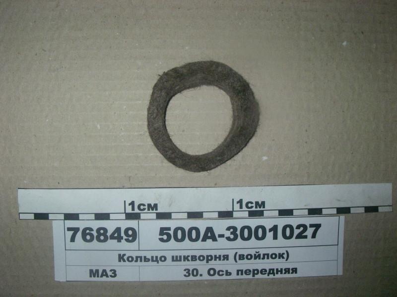 Кольцо шкворня (войлок) (пр-во Россия) 500А-3001027