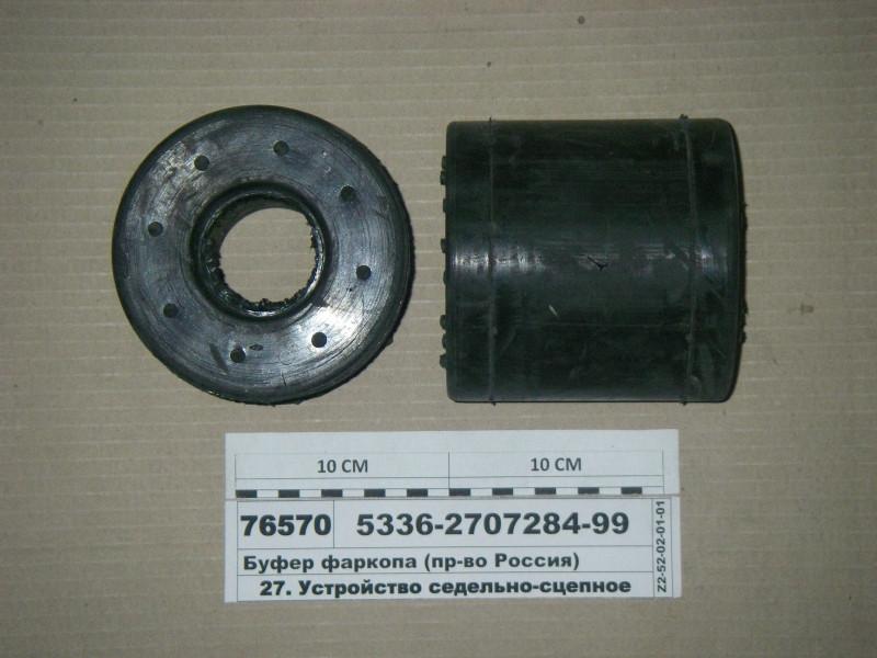 Буфер фаркопа (пр-во Россия) 5336-2707284