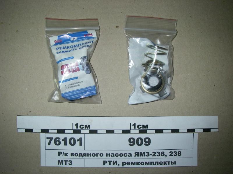 Р/к водяного насоса ЯМЗ-236, 238 (пр-во Руслан-Комплект) 909