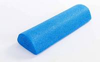 Роллер (полуцилиндр) для занятий йогой гладкий EPP FI-6284-45 l-45см (d-15см, синий), фото 1