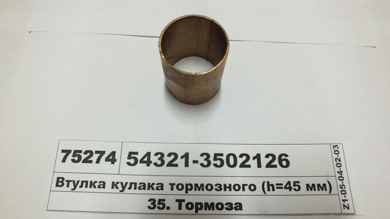 Втулка кулака тормозного (h=45 мм) ЕВРО (пр-во МАЗ) 54321-3502126
