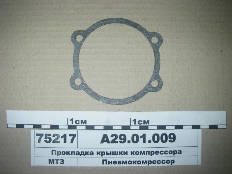 Прокладка крышки компрессора (пр-во Украина) А29.01.009