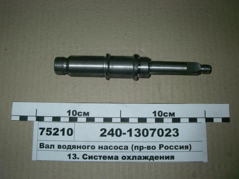 Вал водяного насоса (пр-во Росія) 240-1307023-Р