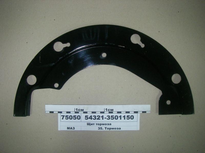Щит тормоза 54321-3501150