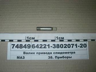 Валик привода спидометра 64221-3802071-20