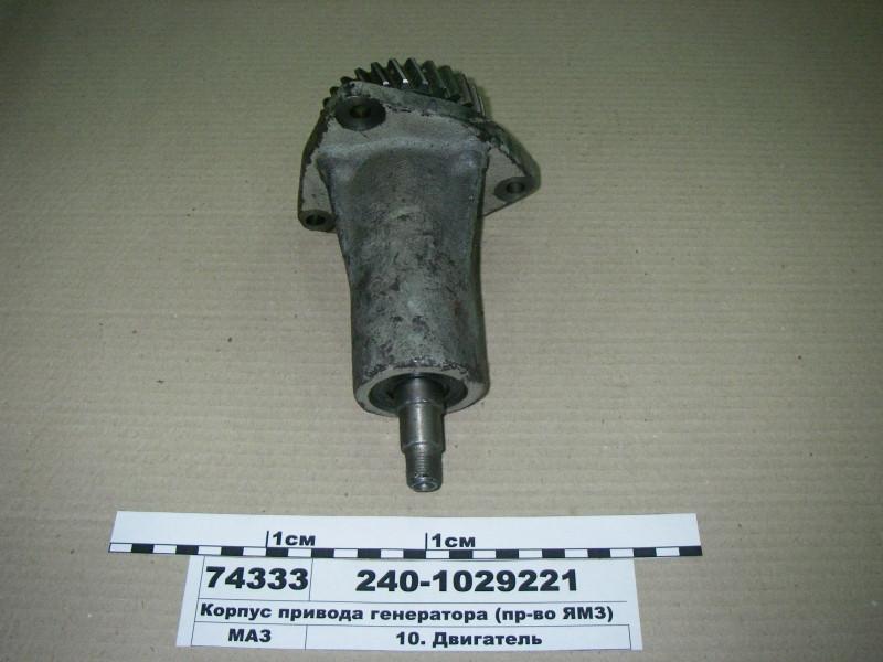 Корпус привода генератора в сборе (пр-во ЯМЗ) 240-1029221
