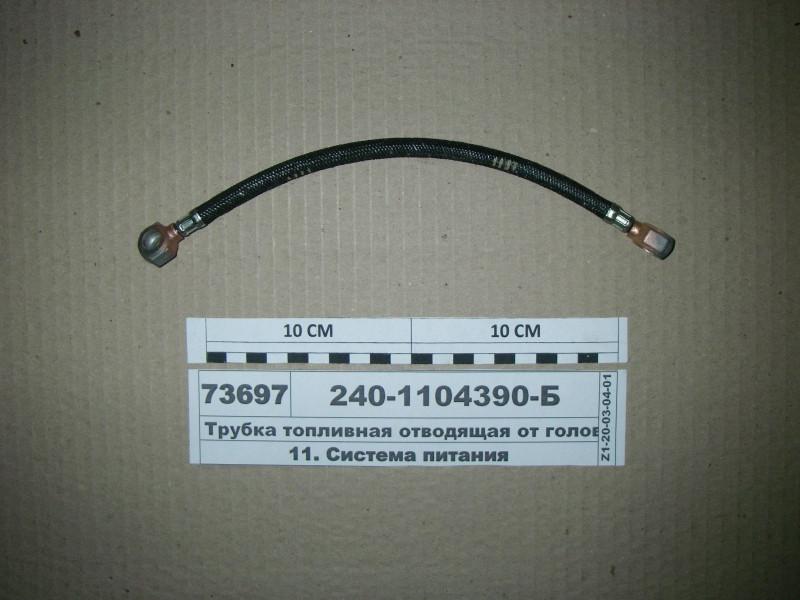 Трубка ТНВД топливная отводящая от головок (пр-во ЯМЗ) 240-1104390-Б