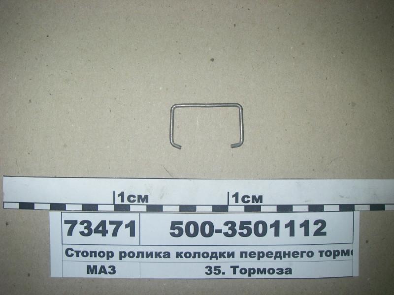 Стопор ролика колодки переднего тормоза (пр-во ТАИМ) 500-3501112