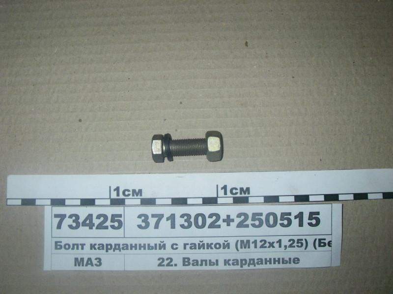 Болт карданный с гайкой (М12х1,25) (пр-во Россия) 371302+250515