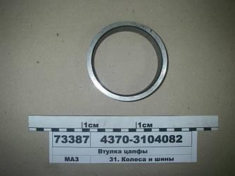 Втулка цапфы (пр-во МАЗ) 4370-3104082