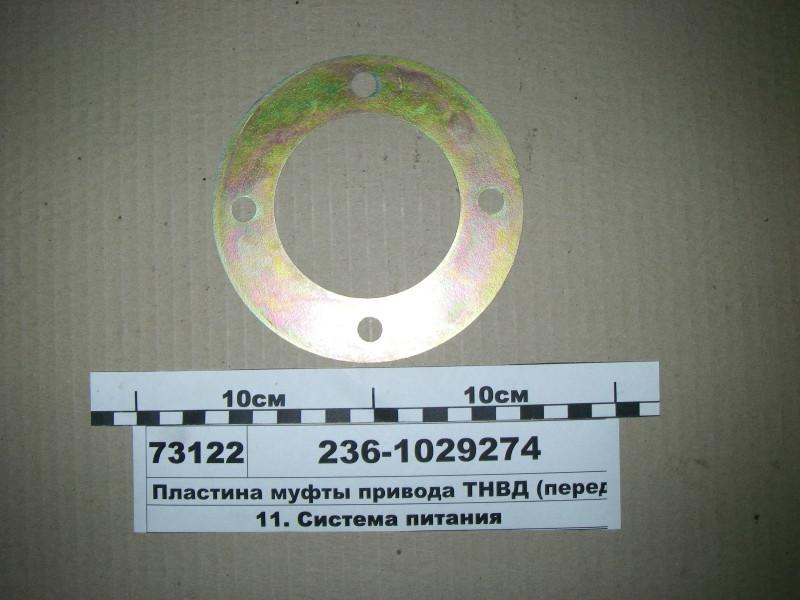 Пластина муфты привода ТНВД (передняя) (пр-во ЯМЗ) 236-1029274