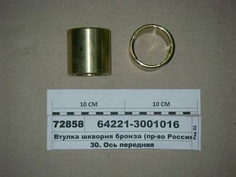 Втулка шкворня бронза (пр-во Россия) 64221-3001016