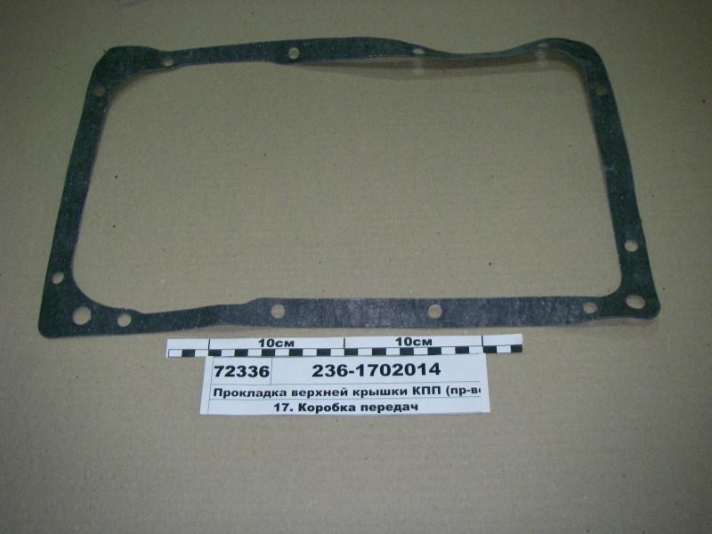 Прокладка верхней крышки КПП (пр-во Россия) 236-1702014