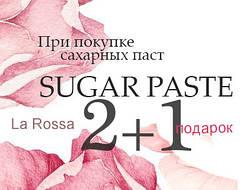 Акция 2+1 от La Rossa!  При покупке 2x банок по 800 грамм - Паста в подарок на выбор !