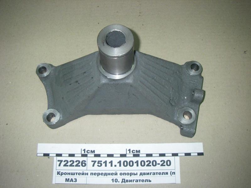Кронштейн передней опоры двигателя (пр-во ЯМЗ) 7511.1001020-20