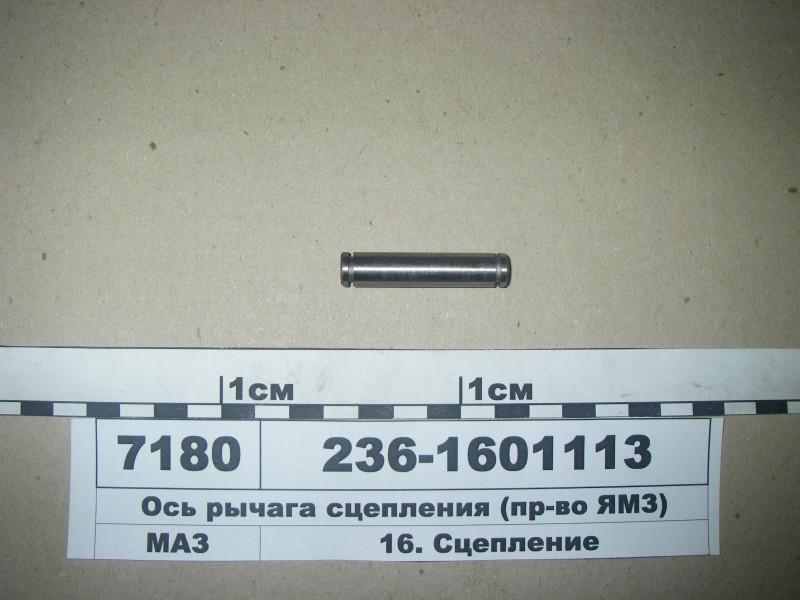 Ось рычага сцепления (пр-во ЯМЗ) 236-1601113