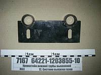 Кронштейн нижний трубы выхлопной (пр-во МАЗ) 64221-1203855-10