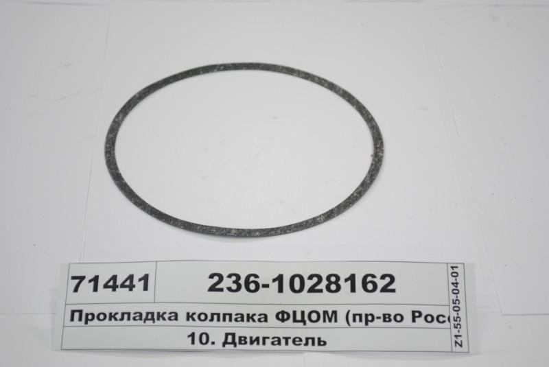 Прокладка колпака ФЦОМ (пр-во Россия) 236-1028162