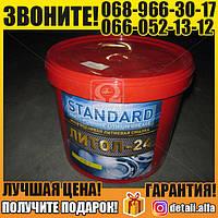 Смазка Литол-24  Standard (Ведро 5л/4кг)  (арт. Standart)